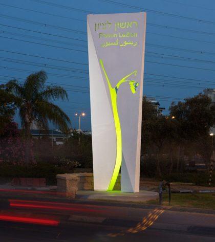 פסל שער העיר ראשון לציון